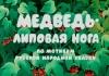 """Мультфильм """"Медведь – липовая нога"""" (1984)"""