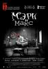 """Мультфильм """"Мэри и Макс"""" (2009)"""