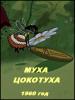 """Мультфильм """"Муха-Цокотуха"""" (1960)"""