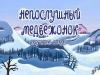 """Мультфильм """"Непослушный медвежонок"""" (2006)"""
