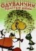 """Мультфильм """"Одуванчик - толстые щёки"""" (1971)"""