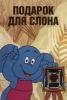 """Мультфильм """"Подарок для слона"""" (1984)"""
