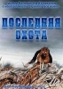 """Мультфильм """"Последняя охота"""" (1982)"""