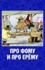 """Мультфильм """"Про Фому и про Ерёму"""" (1984)"""