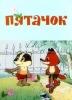 "Мультфильм ""Пятачок"" (1977)"