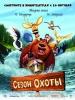 "Мультфильм ""Сезон охоты"" (2006)"
