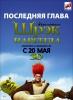 """Мультфильм """"Шрэк навсегда"""" (2010)"""