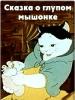 """Мультфильм """"Сказка о глупом мышонке"""" (1940)"""