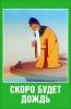 """Мультфильм """"Скоро будет дождь"""" (1959)"""