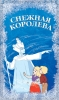 """Мультфильм """"Снежная королева"""" (1957)"""