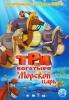 """Мультфильм """"Три богатыря и Морской царь"""" (2016)"""