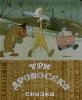 """Мультфильм """"Три дровосека"""" (1959)"""