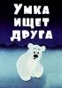 """Мультфильм """"Умка ищет друга"""" (1970)"""
