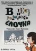 """Мультфильм """"В лесу родилась ёлочка"""" (1972)"""