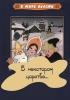 """Мультфильм """"В некотором царстве…"""" (1957)"""