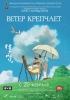 """Мультфильм """"Ветер крепчает"""" (2013)"""