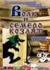"""Мультфильм """"Волк и семеро козлят"""" (1957)"""