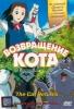 """Мультфильм """"Возвращение кота"""" (2002)"""