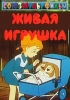 """Мультфильм """"Живая игрушка"""" (1982)"""