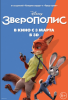"""Мультфильм """"Зверополис"""" (2016)"""