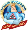 """Мультсериал """"Аркадий Паровозов спешит на помощь"""""""