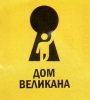 "Музей ""Дом великана"" (Москва, ул. Арбат, д. 16)"
