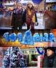 """Фильм """"1+1 дома"""" (2013)"""