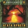 Музыкальный альбом Агата Кристи - Майн Кайф? (2000)