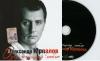 Музыкальный альбом Александр Юрпалов - Одну женщину люблю (2008)