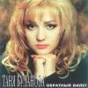 Музыкальный альбом Татьяна Буланова - Обратный билет (1996)