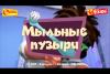 """Игра """"Мыльные пузыри Фиксиклуб"""" для Android"""