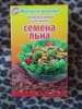 """Натуральная добавка для салатов """"Семена льна"""" Агросельпром"""