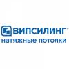 """Натяжные потолки """"ВИПСИЛИНГ"""" (Москва)"""
