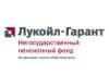 """Негосударственный пенсионный фонд """"Лукойл-Гарант"""" (Россия, Омск)"""