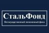 """Негосударственный пенсионный фонд """"СтальФонд"""" (Россия, Омск)"""