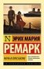 """Книга """"Ночь в Лиссабоне"""", Эрих Мария Ремарк"""