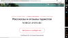 Сайт о путешествиях norge-info.ru