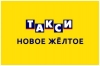 Новое желтое такси (Москва)