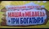 "Новогоднее мега-шоу ""Маша и Медведь + Три богатыря"" (Москва, Крокус Сити Холл)"