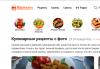 """Сайт рецептов """"Нямкин"""" nyamkin.ru"""