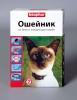 Ошейник от блох и клещей для кошек Beaphar 2-я степень защиты