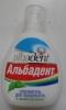 Освежитель для полости рта «Альбадент» с ароматом мяты