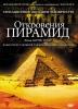 """Фильм """"Откровения пирамид"""" (2009)"""