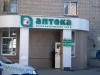 Аптека №80 Муниципальная сеть (Новосибирск, ул. Дуси Ковальчук, д. 266, корп. 1)