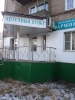 "Аптека ""Фармикон"" (Челябинск, ул. Гагарина, д. 24)"