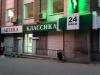"Аптека ""Классика"" (Челябинск, ул. Кирова, д. 177)"