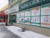 "Аптека ""Классика"" (Копейск, ул. Сутягина, д. 7)"