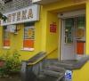 """Аптека """"Низкие цены"""" (Екатеринбург, ул. Техническая, д. 27)"""