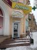 """Аптека """"Ромашка"""" (Челябинск, ул. Энергетиков, д. 24)"""