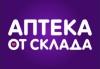 "Аптека ""Аптека от склада"" (Барабинск, ул. Пушкина, д. 6)"